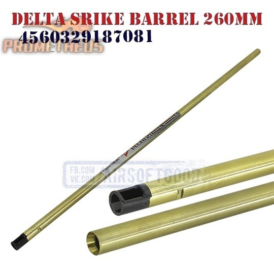 6.20 Inner Barrel DELTA STRIKE 260mm PROMETHEUS (4560329187081)