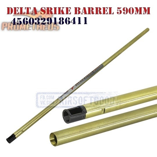 6.20 Inner Barrel DELTA STRIKE 590mm PROMETHEUS (4560329186411)