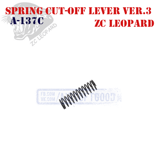 Spring Cut-Off Lever Version 3 ZC Leopard (A-137C)