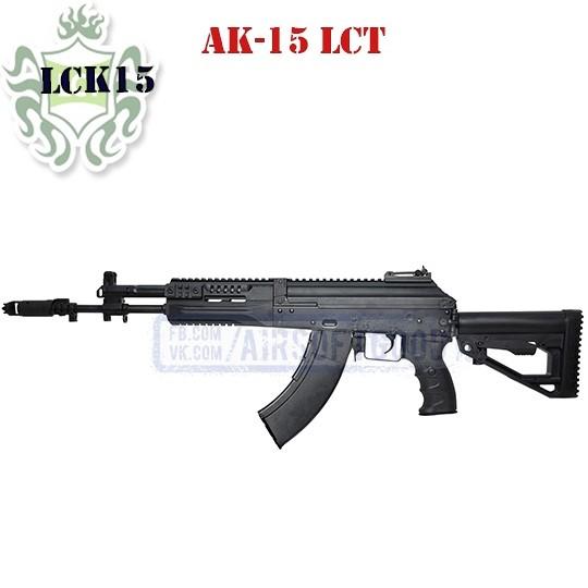 AK-15 LCT (LCK15)