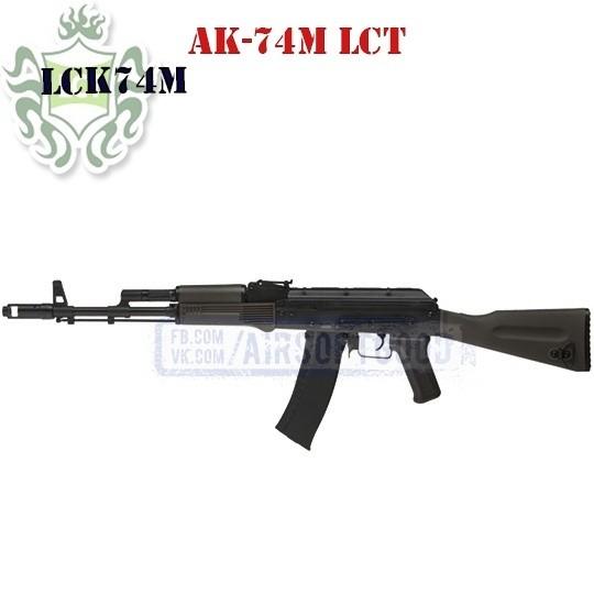 AK-74M LCT (LCK74M)