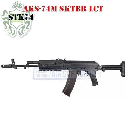 AKS-74M SKTBR LCT (STK74)