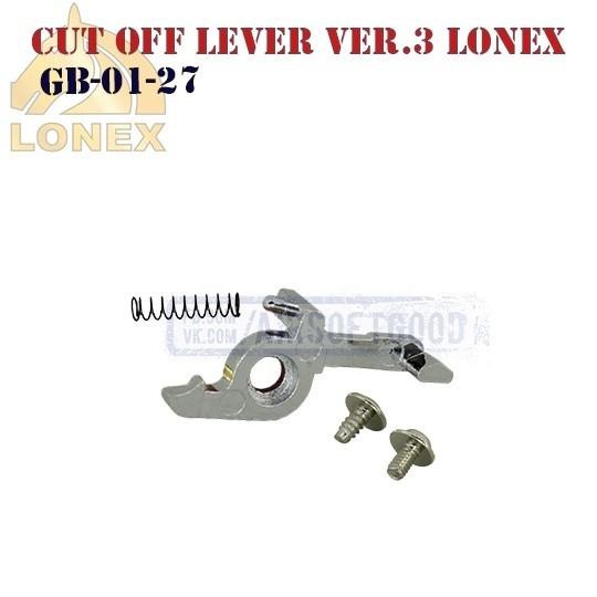 Cut OFF Lever Version 3 LONEX (GB-01-27)