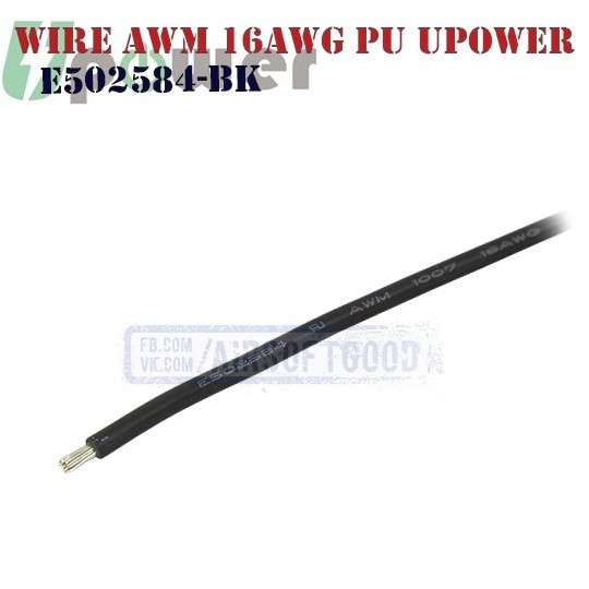 Electrical Wire Cable AWM 16AWG PU Black UPOWER (E502584-BK) проводка