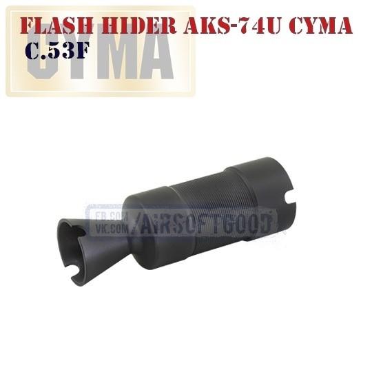 Flash Hider AKS-74U CYMA (C.53F)