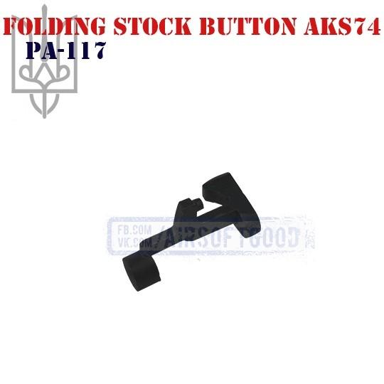 Folding Stock Button AKS74 (PA-117)