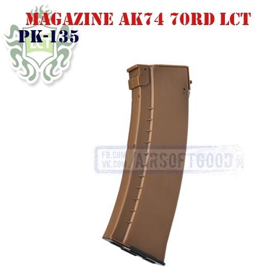 Magazine AK74 Orange 70rd LCT (PK-135)