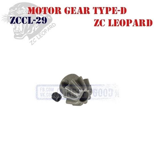 Motor Gear Type-D ZC Leopard (ZCCL-29)