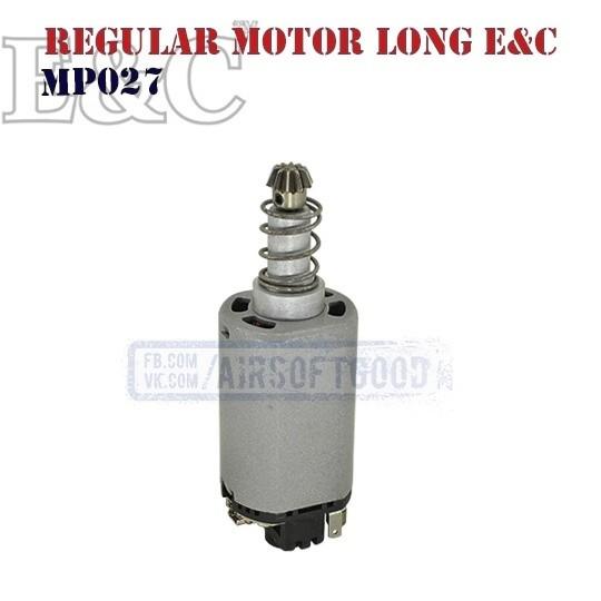 Ordinary Motor Long E&C (MP027)