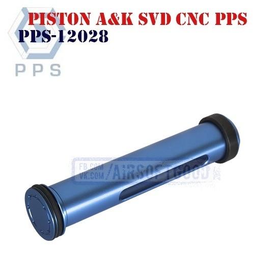 Piston A&K SVD Aluminum CNC PPS (PPS-12027)