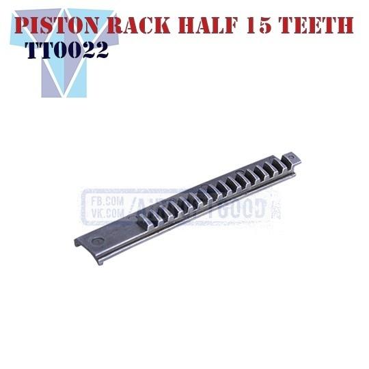 Piston Rack Half 15 Teeth SHS (TT0022)