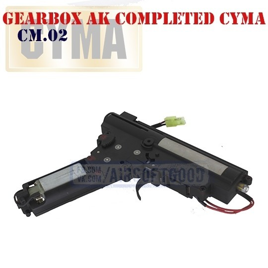 Gearbox AK Completed CYMA (CM.02)