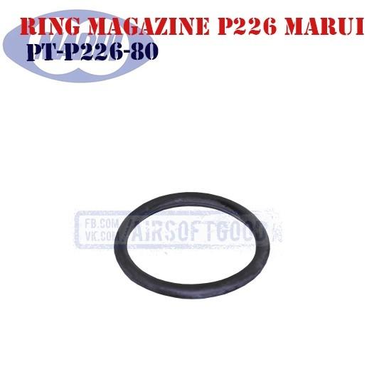 Ring GBB Magazine P226 MARUI (PT-P226-80)