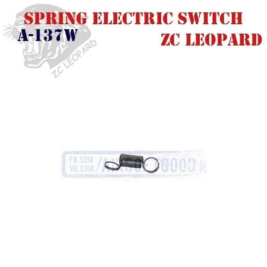 Spring Electric Switch ZC Leopard (A-137W)