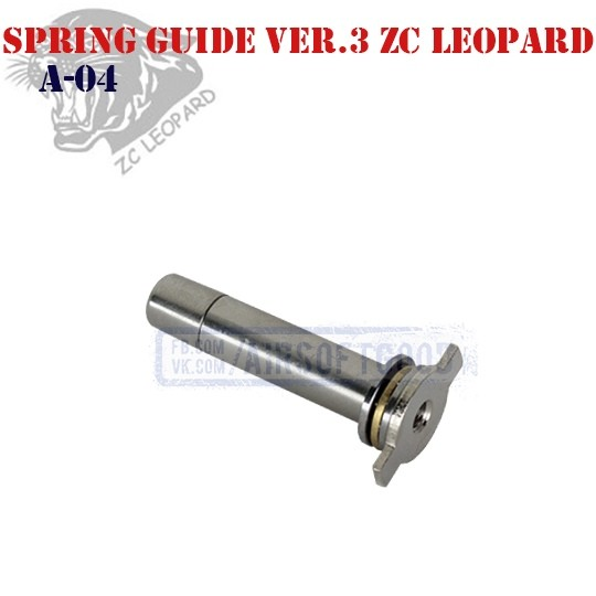 Steel Spring Guide Version 3 CNC ZC Leopard (A-04)