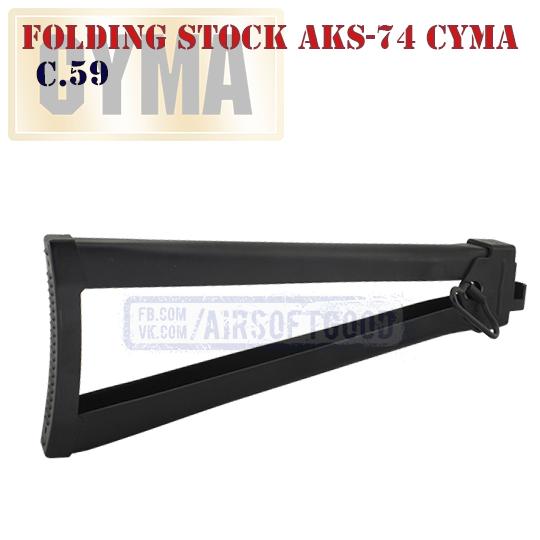 Folding Stock AKS-74 CYMA C.59 Рамочный приклад АК