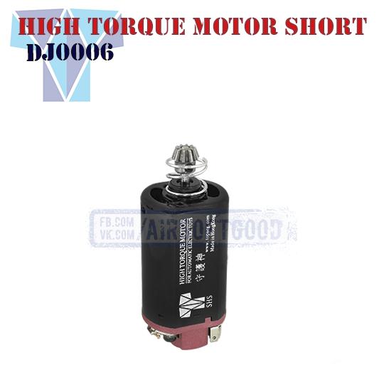 High Torque Motor Short SHS (DJ0006)