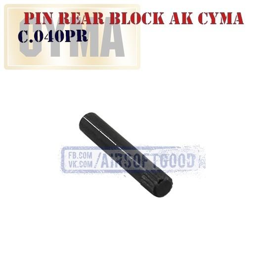 Pin Rear Block AK CYMA пин АК