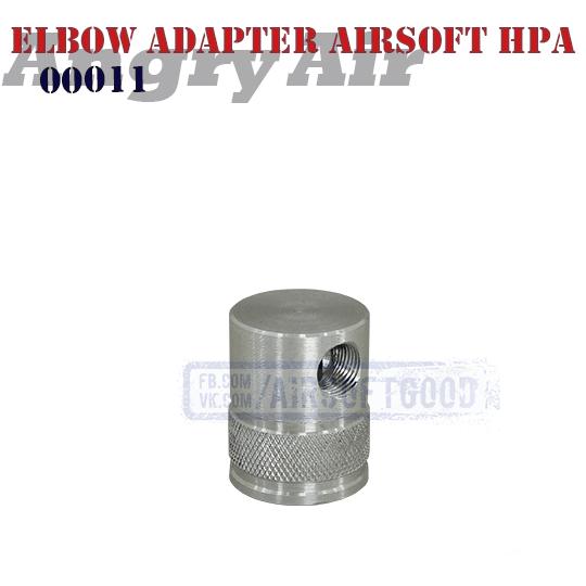 Elbow Adapter Airsoft HPA CNC Angry Air Страйкбол ВВД 00011