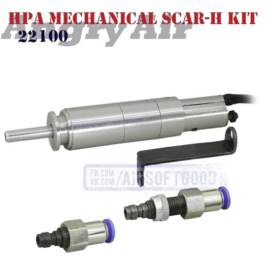 HPA Mechanical Gearbox SCAR-H Kit CNC Angry Air страйкбольный ВВД Скар