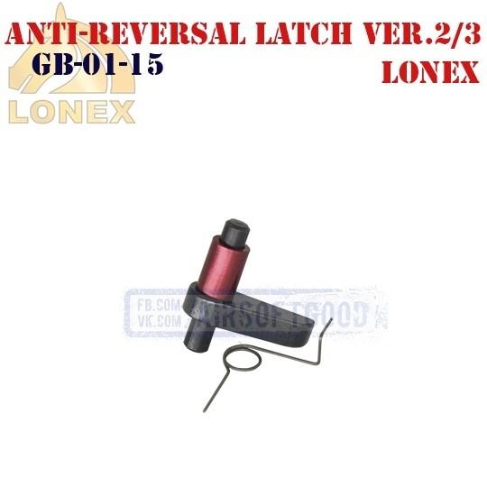 Anti-Reversal Latch Version 2/3 LONEX (GB-01-15)