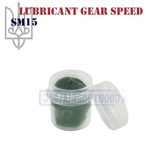 Lubricant Gear Speed SM15 смазка страйкбол