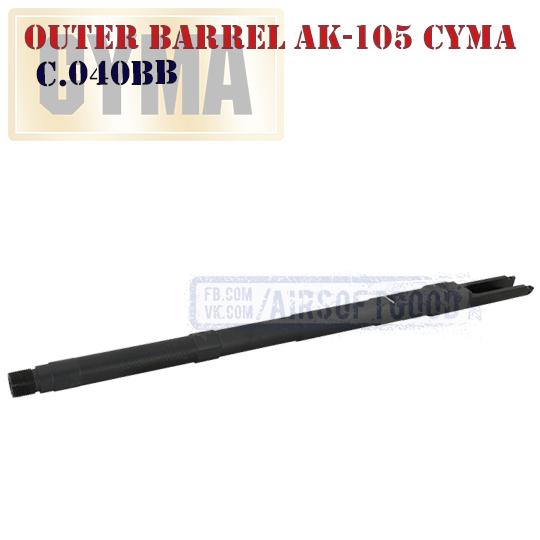 Outer Barrel AK-105 CYMA Внешний ствол АК
