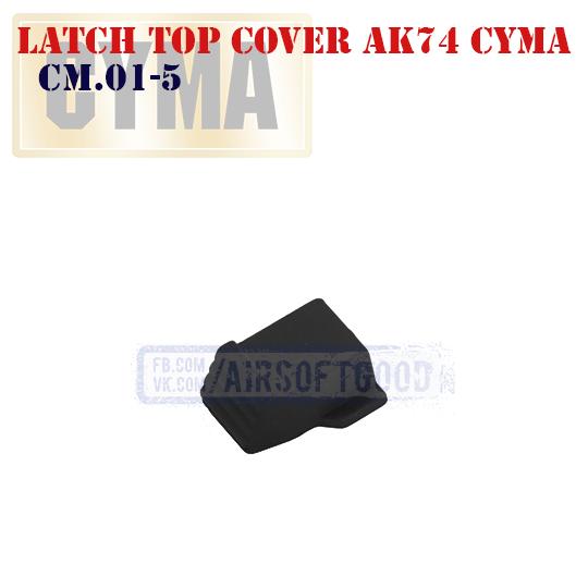 Latch Top Cover AK-74 CYMA фиксатор крышки АК Цыма