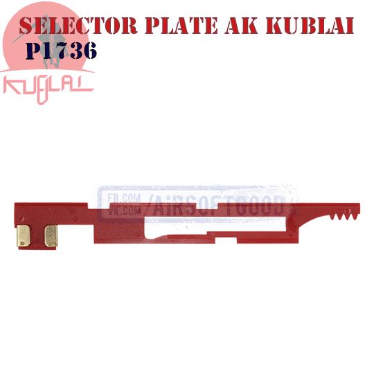 Селекторні планки до АК Кублай Selector Plate AK KUBLAI